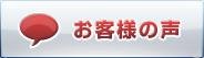 浦和・岩槻の板金塗装なら株式会社エムクラフトのお客様の声